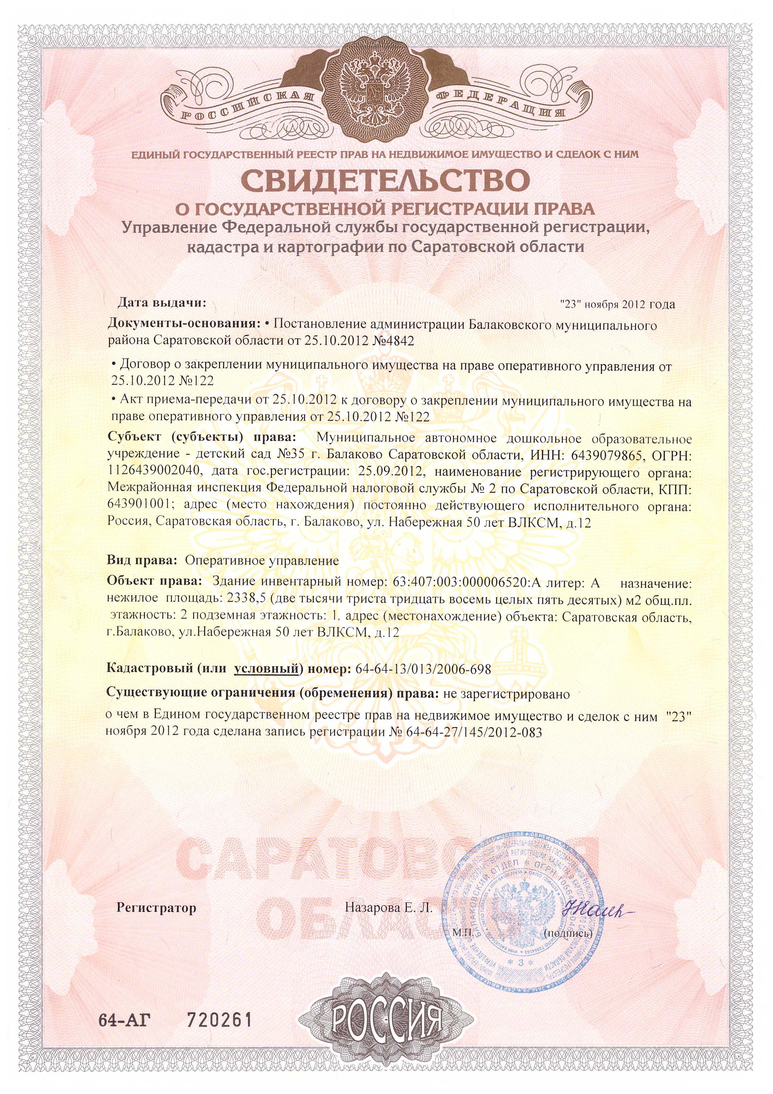 управление регистрации права собственности на недвижимое имущество сам